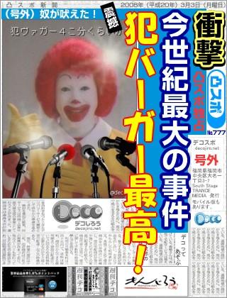 スポーツ新聞 - 犯バーガー最高!  この画像を変換  「犯バーガー最高!」画像!