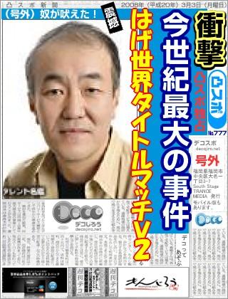 スポーツ新聞 - はげ世界タイトルマッチ この画像を変換 「はげ世界タイトルマッチ」画像!